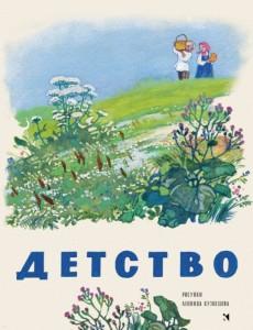 Книга Детство. Стихи, рассказы, песни