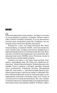 фото страниц Первому игроку приготовиться #3
