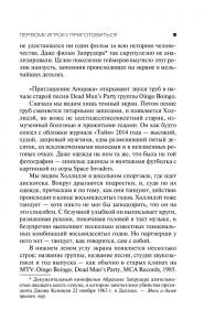 фото страниц Первому игроку приготовиться #5