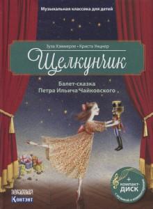 Книга Щелкунчик. Балет-сказка Петра Ильича Чайковского (+ CD)