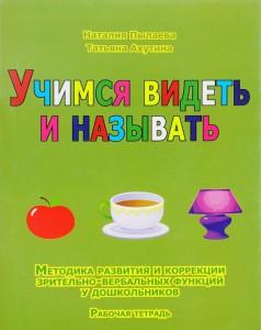 Книга Учимся видеть и называть. Методика развития и коррекции зрительно-вербальных функций у дошкольников