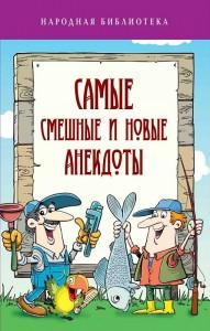Книга Самые смешные и новые анекдоты