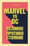 Книга Marvel vs DC. Великое противостояние двух вселенных