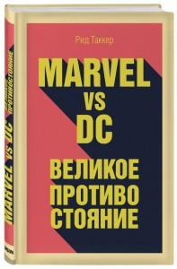 фото страниц Marvel vs DC. Великое противостояние двух вселенных #2