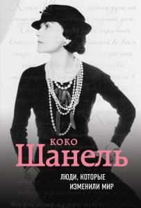 Книга Коко Шанель. Биография