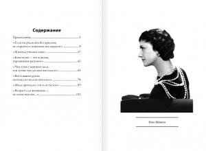фото страниц Коко Шанель. Биография #3