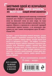 фото страниц Коко Шанель. Биография #6