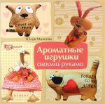 Книга Ароматные игрушки своими руками