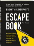 фото страниц Escape Book: выжить в лабиринте. Первая книга, основанная на принципе легендарных квест-румов #2