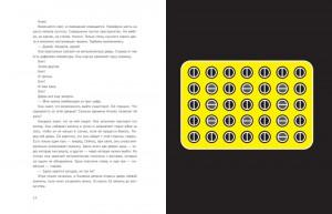 фото страниц Escape Book: выжить в лабиринте. Первая книга, основанная на принципе легендарных квест-румов #7