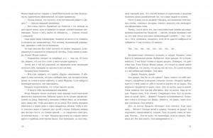 фото страниц Escape Book: выжить в лабиринте. Первая книга, основанная на принципе легендарных квест-румов #6