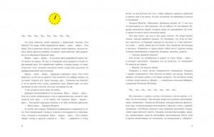 фото страниц Escape Book: выжить в лабиринте. Первая книга, основанная на принципе легендарных квест-румов #5