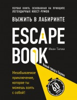 Книга Escape Book: выжить в лабиринте. Первая книга, основанная на принципе легендарных квест-румов