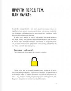 фото страниц Escape Book: выжить в лабиринте. Первая книга, основанная на принципе легендарных квест-румов #3