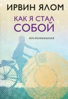 Книга Как я стал собой. Воспоминания
