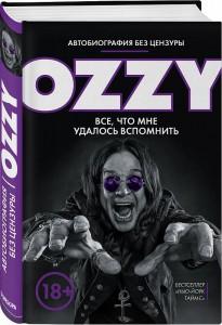 фото страниц Оззи. Автобиография без цензуры #3