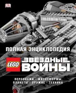 Книга Полная энциклопедия Lego Star Wars