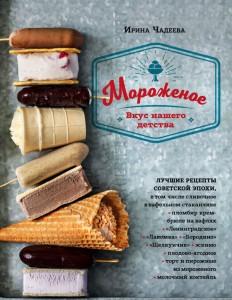 Книга Мороженое. Вкус нашего детства