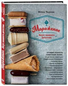 фото страниц Мороженое. Вкус нашего детства #2