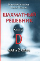 Книга Шахматный решебник. Книга D. Мат в 2 хода