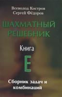 Книга Шахматный решебник. Книга E. Сборник задач и комбинаций