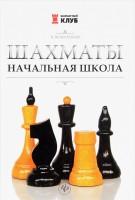 Книга Шахматы. Начальная школа