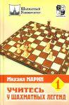 Книга Учитесь у шахматных легенд. Том 1