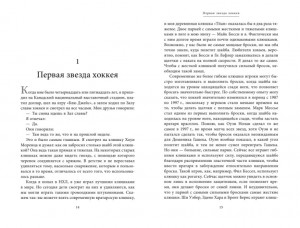 фото страниц Уэйн Гретцки. 99. Автобиография #5