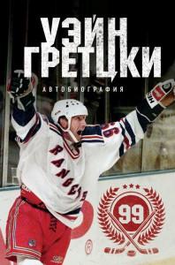 Книга Уэйн Гретцки. 99. Автобиография