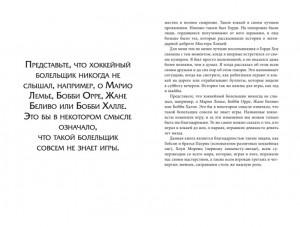 фото страниц Уэйн Гретцки. 99. Автобиография #4