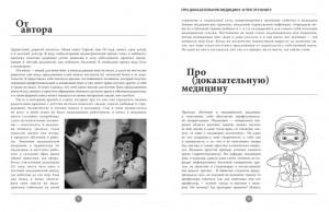 фото страниц Здоровье ребенка: современный подход. Как научиться справляться с болезнями и собственной паникой #5