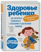 Книга Здоровье ребенка: современный подход. Как научиться справляться с болезнями и собственной паникой