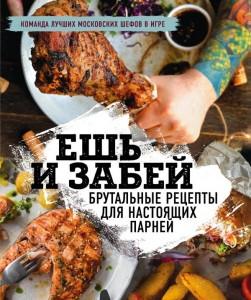 Книга Ешь и забей. Брутальные рецепты для настоящих парней