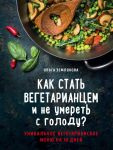 Книга Как стать вегетарианцем и не умереть с голоду?