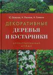 Книга Декоративные деревья и кустарники. Иллюстрированный справочник