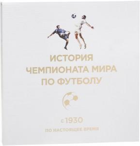 Книга История чемпионата мира по футболу: с 1930 по настоящее время