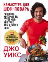 Книга Камасутра для шеф-повара: рецепты, которые ты готовишь быстрее, чем длится секс