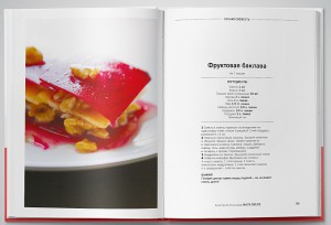 фото страниц Просто Dolce. Сладкие рецепты #безсахара #6