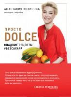 Книга Просто Dolce. Сладкие рецепты #безсахара