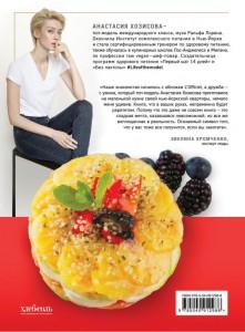 фото страниц Просто Dolce. Сладкие рецепты #безсахара #7