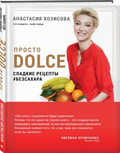 фото страниц Просто Dolce. Сладкие рецепты #безсахара #2