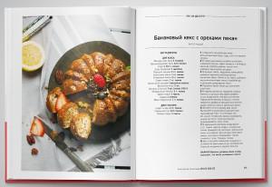 фото страниц Просто Dolce. Сладкие рецепты #безсахара #3