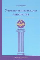 Книга Учение египетского масонства