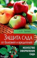 Книга Защита сада от болезней и вредителей. Искусство оформления сада