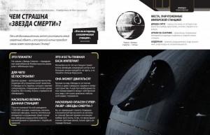 фото страниц Звёздные Войны. Просто и понятно #3