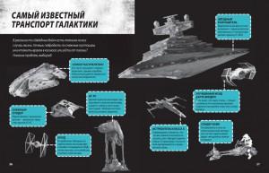 фото страниц Звёздные Войны. Просто и понятно #5
