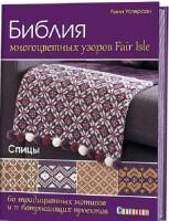 Книга Библия многоцветных узоров Fair Isle. 60 традиционных мотивов и 11 потрясающих проектов. Спицы