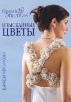 Книга Изысканные цветы. Вяжем крючком