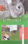 Книга Кролиководство. Разведение и уход