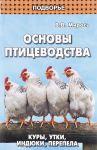 Книга Основы птицеводства. Куры, утки, индюки, перепела
